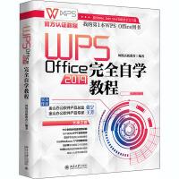 WPS Office2019完全自学教程 北京大学出版社