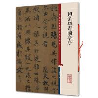 赵孟�\书兰亭序(彩色放大本中国著名碑帖・第一集)