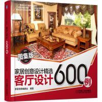 家居创意设计精选 客厅设计600例