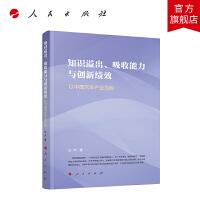 知识溢出、吸收能力与创新绩效――以中国汽车产业为例