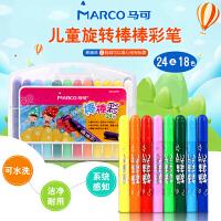 马可2504 36色24色棒棒彩 炫彩棒可水洗儿童旋转 油画棒 涂鸦画笔