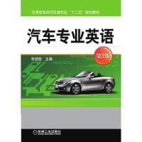 汽车专业英语(第2版)/宋进桂 机械工业出版社