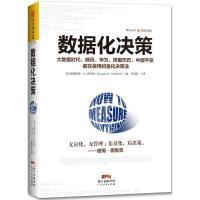 数据化决策(精装典藏版) 广东人民出版社