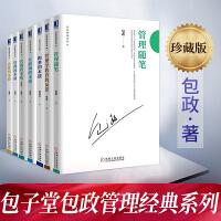 包子堂 包政管理经典全套7册珍藏版营销的本质管理随笔企业的本质管理的本质互联网的本质梅奥的本质管理学教育的反思企业管理