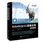 ActionScript 3.0图像处理基础教程
