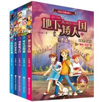 魔法王国历险记(套装 共5册)