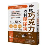 【预订】吃巧克力控制糖尿病 栗原毅 中文繁体健康/运动