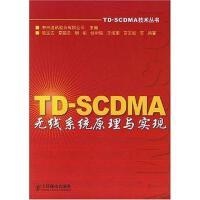 【二手旧书8成新】TDSCDMA无线系统原理与实现 中兴通讯股份有限公司 9787115169884