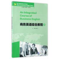 商务英语综合教程 4