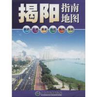 揭阳指南地图 广东地图出版社