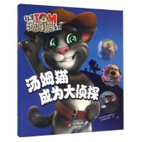 汤姆猫成为大侦探/我是汤姆猫系列 《会说话的汤姆猫家族》出版策划团队 9787551414647