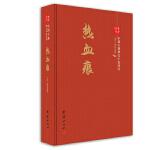 经典书香.中国古典侠义小说丛书:热血痕