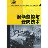 [二手旧书9成新]视频监控与安防技术本书编写组 9787516700693 中国劳动社会保障出版社