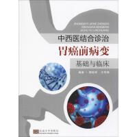 中西医结合诊治胃癌前病变基础与临床 东南大学出版社