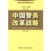 中国警务改革战略