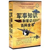 军事知识和常识百科全书? 王阳,赵智著 9787511341808