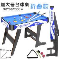 大号台球桌儿童面家用木制桌球台游戏美式黑8室内男孩玩具迷你桌球台斯诺克亲子游戏 可折叠加大号高脚台球桌(送毛刷克粉)