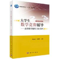 工科数学精品丛书 大学生数学竞赛辅导:高等数学题型 方法 技巧