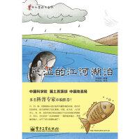 哭泣的江河湖泊(全彩)
