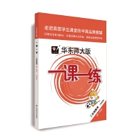 2021秋一课一练・二年级数学(第一学期)(增强版)
