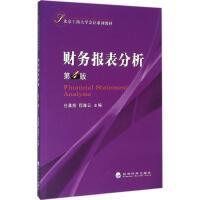 财务报表分析(第4版) 经济科学出版社