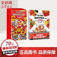 半小时漫画中国史番外篇:中国传统节日(礼盒装) 新年特别版 二混子陈磊新作 看半小时漫画,传统节日的来历瞬间一清二楚。