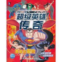 勇敢的冒险-超级英雄传奇 美国漫威公司著 9787535394163