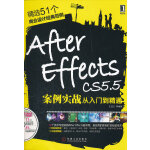 After Effects CS5.5案例实战从入门到精通