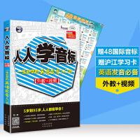 人人学音标:一生必学的英语发音入门书可点读