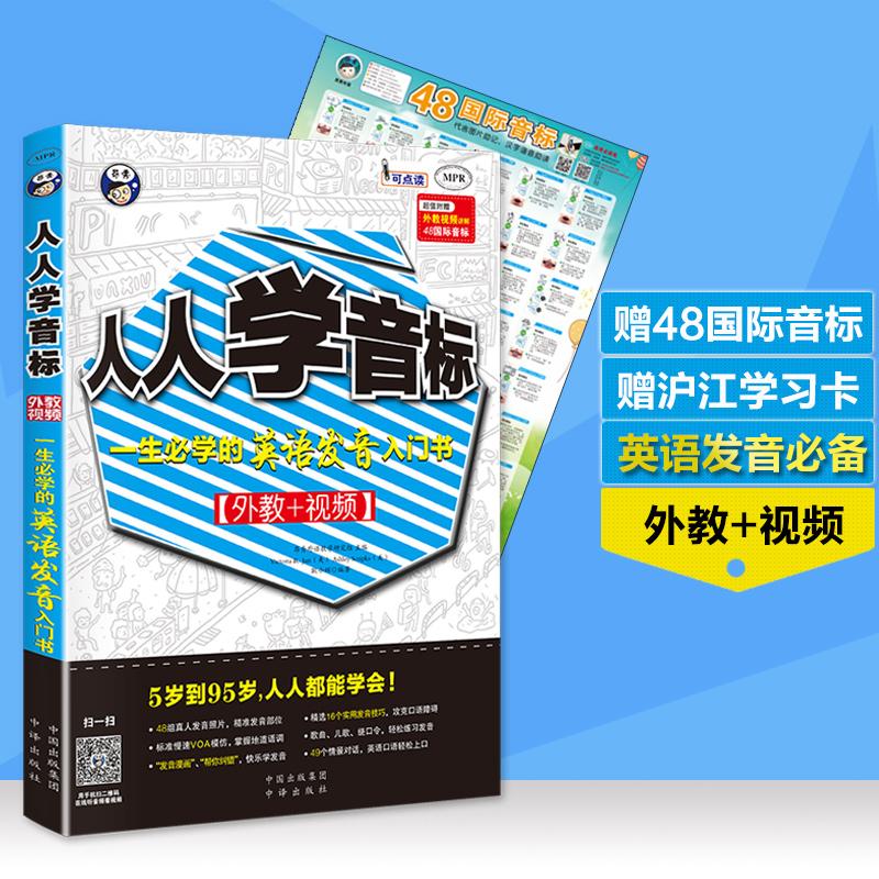 人人学音标:一生必学的英语发音入门书可点读 零起点英语发音入门,英语口语基础学习,外教原声视频讲解、幽默漫画!—昂秀