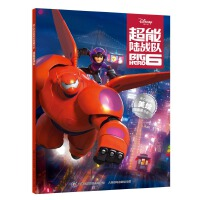 迪士尼动画美绘典藏书系―超能陆战队