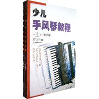 少儿手风琴教程(上下册)(全二册)