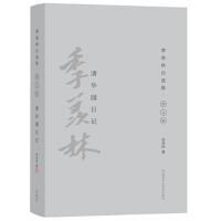 清华园日记(季羡林自选集.精装彩色图文版)