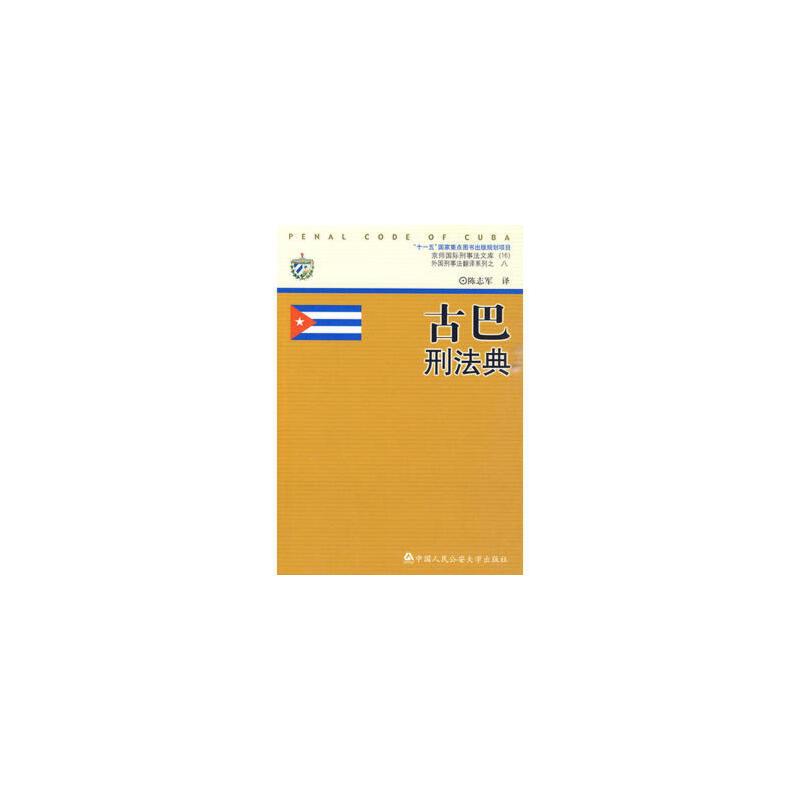 【旧书二手书9成新】 古巴刑法典9787811399134 中国人民公安大学出版社 正版书籍