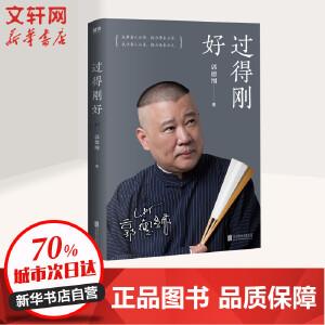 过得刚好 北京联合出版公司