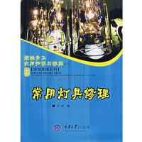 常用灯具修理(电子书)