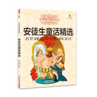 打动孩子心灵的世界经典童话―安徒生童话精选(美绘版)