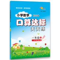 小学数学口算达标天天练一年级下册20春(人教版)