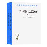 罗马帝国社会经济史 上下册(汉译名著本)