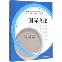国际商法 清华大学出版社