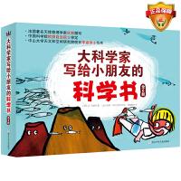 大科学家写给小朋友的科学书全套6册2-4岁低幼儿童科学书少儿科普