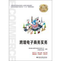 跨境电子商务实务 西安电子科技大学出版社