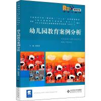 幼儿园教育案例分析 融媒体版 北京师范大学出版社
