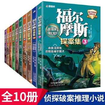 """福尔摩斯探案集10册(经典翻译,无删减版,侦探小说史的不朽经典,侦探小说中的""""圣经"""") <福尔摩斯探案集>开启了侦探小说的""""黄金时代"""",福尔摩斯更成了侦探的代名词,与他与华生的搭档组合,以及神探""""典型""""等,对后者也有着深刻的影响"""