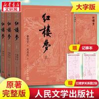 红楼梦(3册) 四大名著大字本(教育部统编语文推荐阅读)