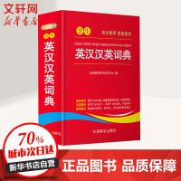 学生英汉汉英词典 华语教学出版社