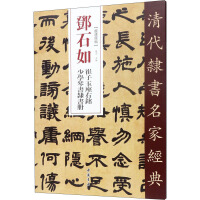 �石如 崔子玉座右� 少�W琴���`���� 中����店出版社