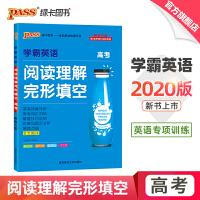 2020版 学霸英语阅读理解与完形填空 高考常考词汇归纳解题技巧总结易错要点分析高中基础练素养练提升英语专项训练书必刷