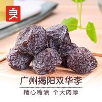 良品铺子 老婆梅140g*1罐  罐装蜜饯零食