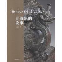 青铜器的故事 紫禁城出版社